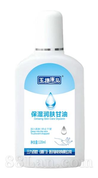 保湿润肤甘油