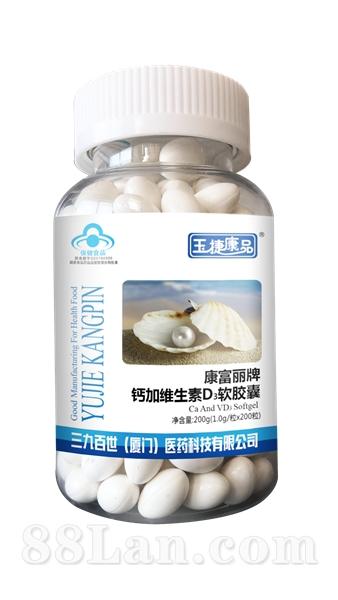 钙加维生素D3软胶囊