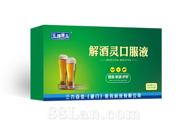 解酒�`口服液