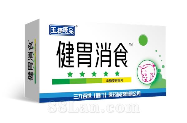 健胃消食片 山楂��芽糖片(�和�型)