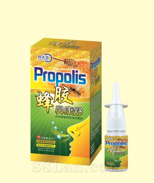 蜂胶鼻康舒喷剂