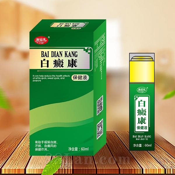 白癜康保健液