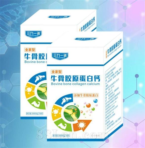 牛骨胶原蛋白钙