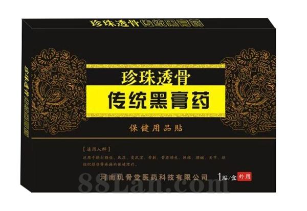 珍珠透骨传统黑膏药