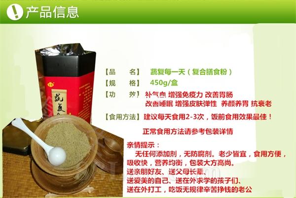 五谷杂粮 健康食谱 养生新理念 复合膳食粉系列:蔬复每一天功效代用茶OEM/ODM贴牌生产,?#25163;?#40784;全