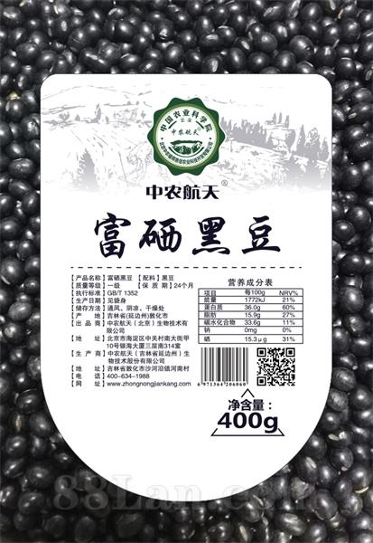 中农航天富硒黑豆