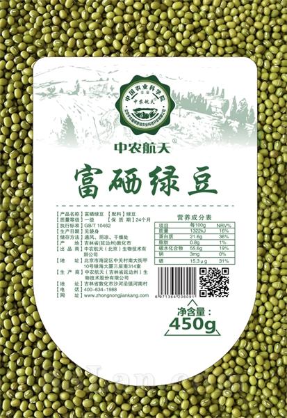 中农航天富硒绿豆