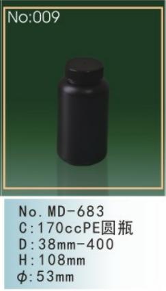 170cc PE圆瓶 PET瓶系列