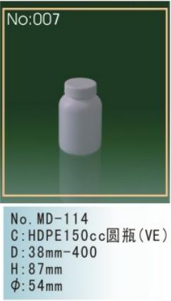 HDPE 150cc圆瓶(VE)HDPE瓶系列