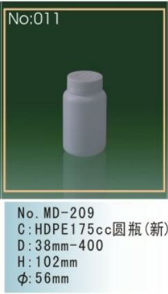 HDPE 175cc圆瓶(新) HDPE瓶系列