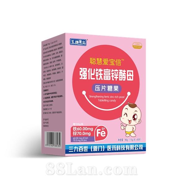 强化铁富锌酵母压片糖果