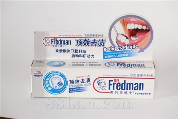 弗利民博士顶效去渍牙膏