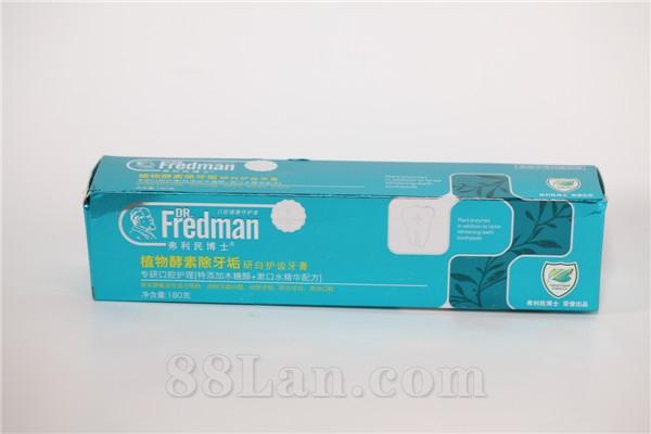 弗利民博士植物酵素除牙垢牙膏