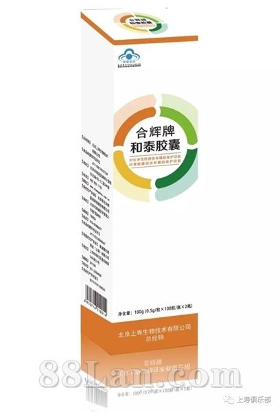 上寿生物・和泰胶囊  保胃护肝 长线产品