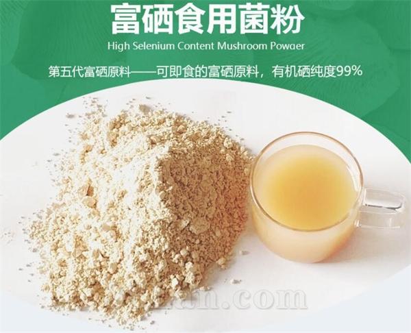 富硒(有机硒)食用菌粉