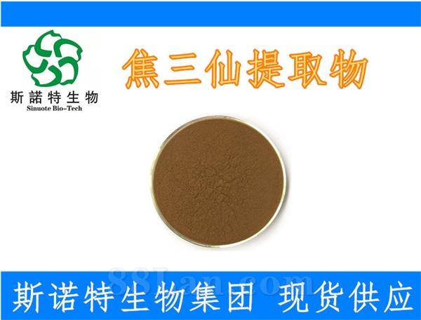 焦三仙提取物 速溶粉 99%天然植物原料 斯�Z特�S家 �r格��惠