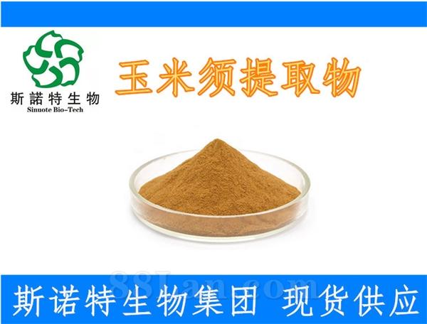 玉米�提取物 99%水溶性 定制醇溶浸膏粉 斯�Z特生�a�S家