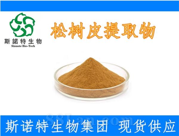 松树皮提取物 水溶性99% 有效成分含量高 斯诺特生物