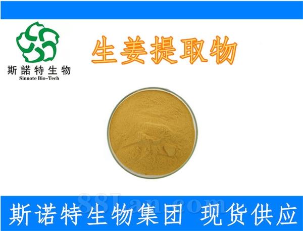 生姜提取物 99%水溶性 有效成分含量高 斯�Z特生�a�S家