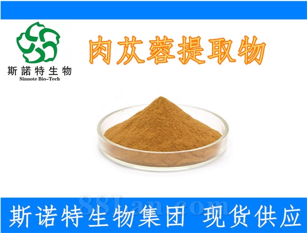 肉�蓉提取物 有效成分含量高 99%天然植物原料粉 斯�Z特�S家