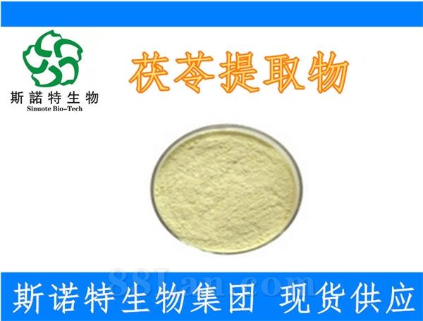 茯苓提取物 有效成分多糖含量高 99%溶解性 斯�Z特�S家