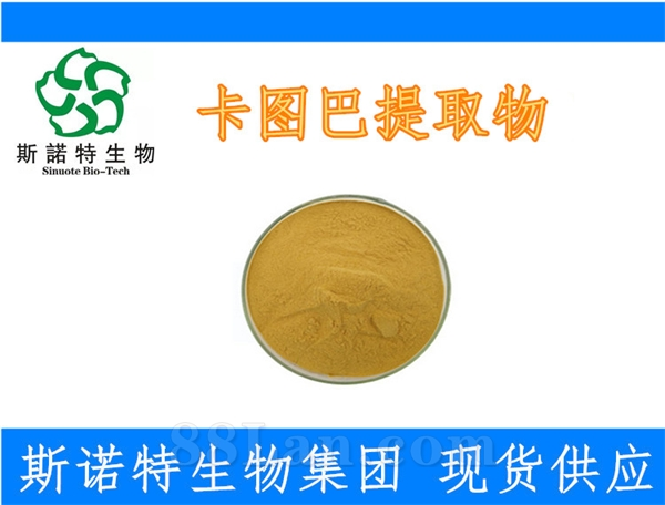 卡�D巴提取物 99%水溶性 有效成分含量高