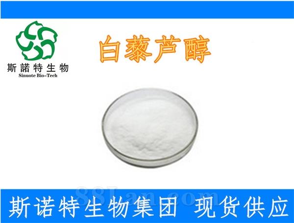 白藜�J醇 98%含量 虎杖提取物