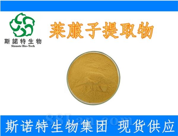 �R菔子提取物 99%速溶粉 有效成分含量高