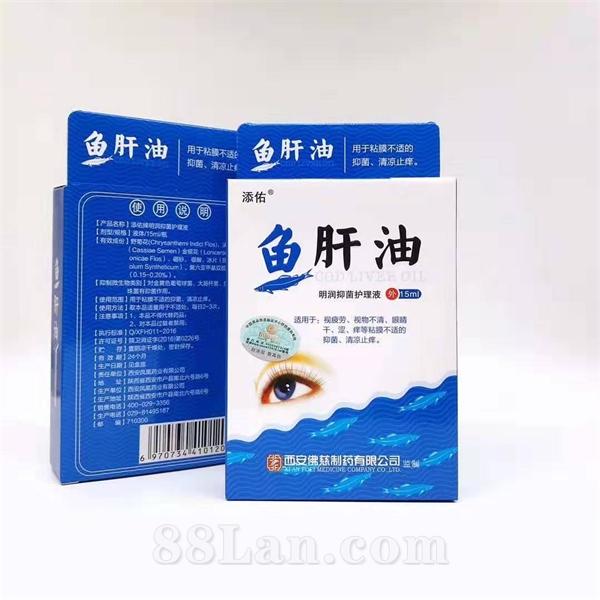鱼肝油滴眼液