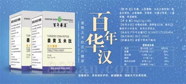 护肝产品 - 姜黄玉米肽压片糖果