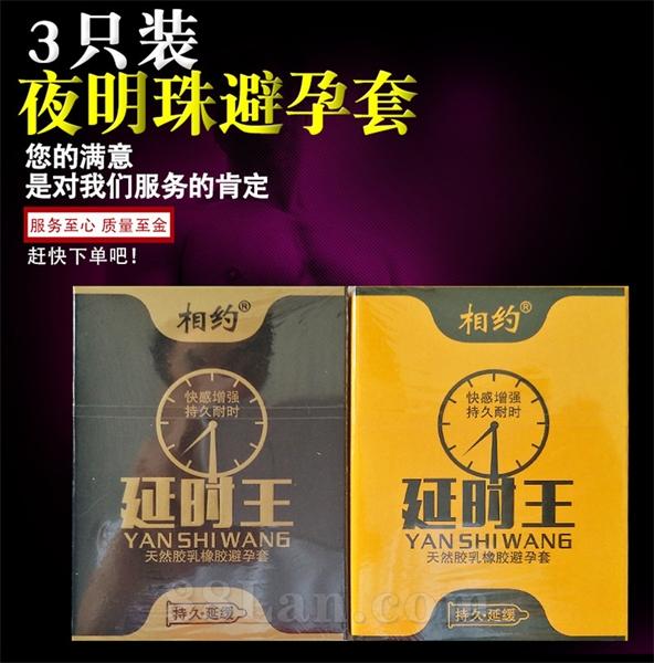 延时王避孕套 3只装安全套