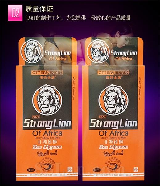 非洲雄狮延时喷剂