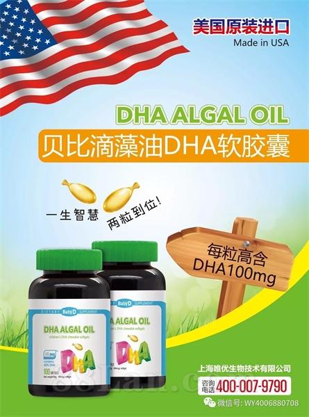 �比滴藻油DHA