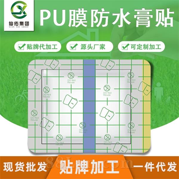 PU膜防水膏贴源头厂家批发加工贴牌一站式服务