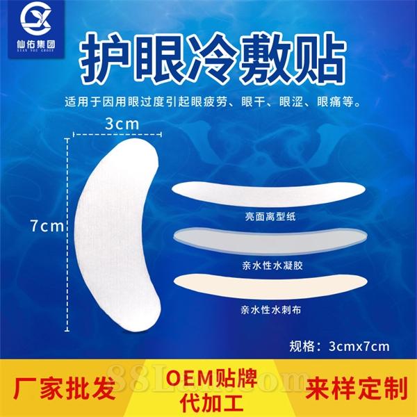 护眼贴招商加盟OEM代加工 各类眼膜 眼贴专注生产厂家