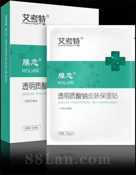 医用透明质酸钠皮肤保湿贴