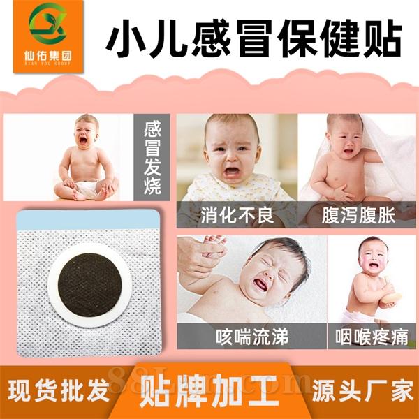 婴儿感冒保健贴定制穴位贴现货批发-膏药OEM代生产源头厂家