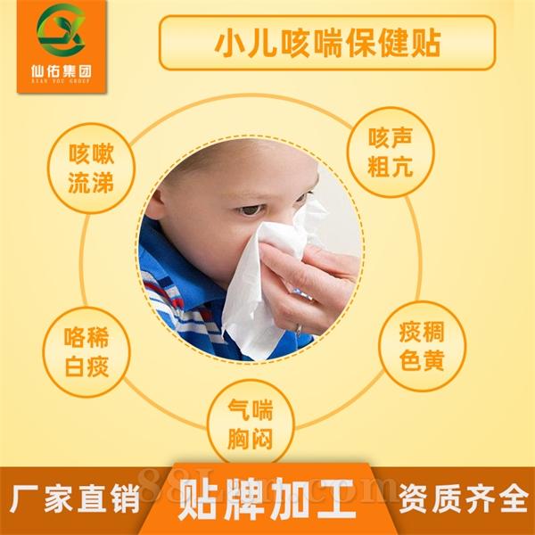 儿童宝宝咳嗽咳喘外用贴膏药招商-膏药代理-Oem贴牌代加工生产厂家