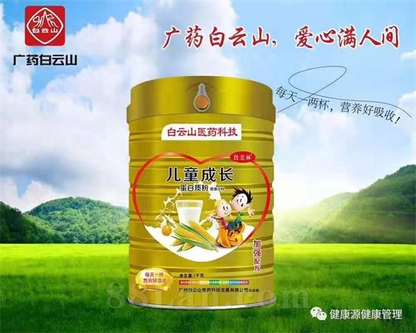 白云山儿童成长蛋白质粉