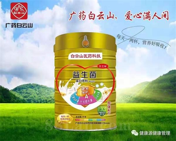 白云山益生菌蛋白粉