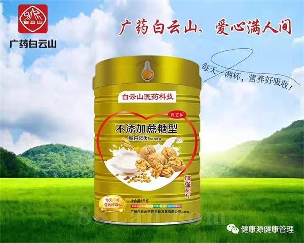 白云山不添加蔗糖型蛋白粉