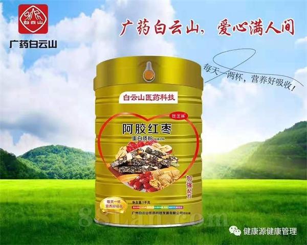 白云山阿胶红枣蛋白粉