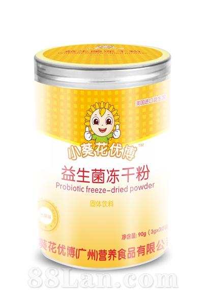 益生菌冻干粉(固体饮料)