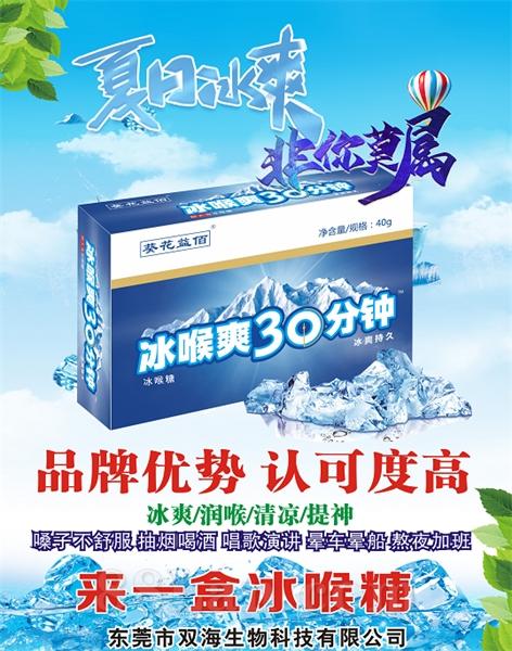 葵花益佰冰喉糖--潤喉糖、含片,潤喉寶(冰喉爽30分鐘)