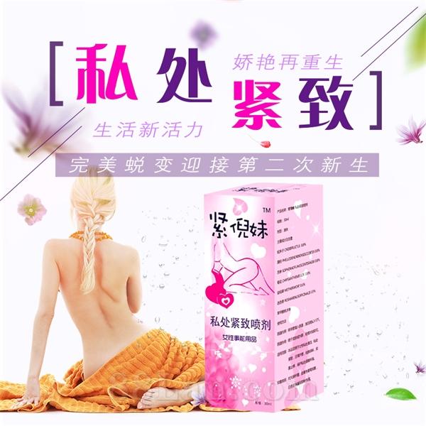 缩阴产品私处紧致女性私处护理洗液