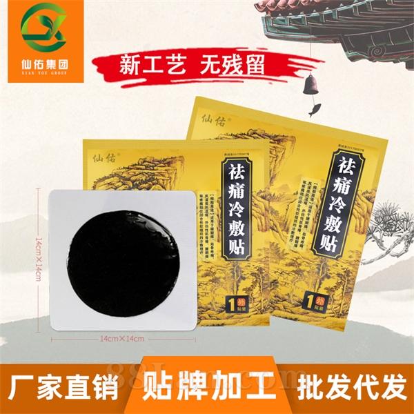 新型老黑膏药贴剂规格种类丰富膏药贴OEM贴牌代生产实力雄厚厂家