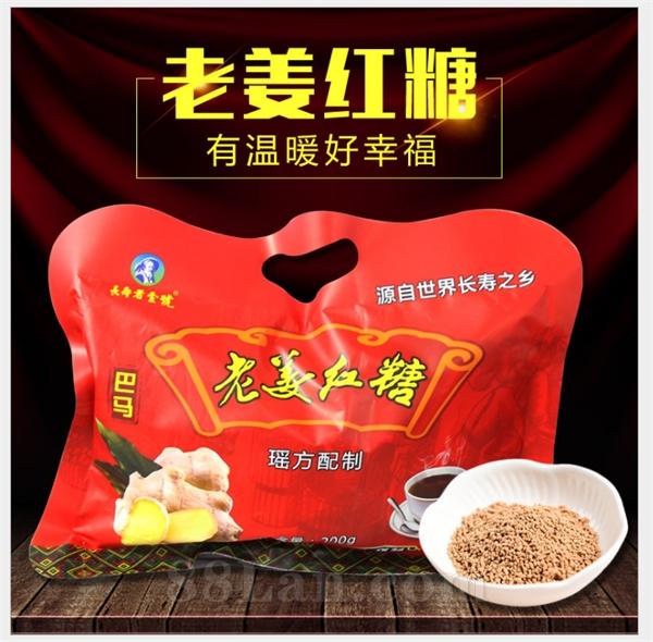 巴马老姜红糖广西特产正品加工批发