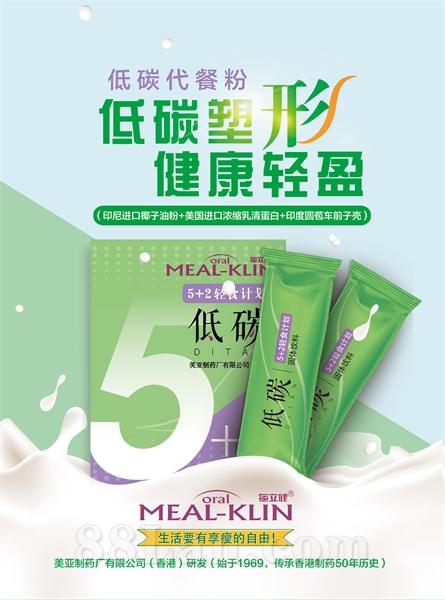 5+2轻食计划 代餐粉 低碳代餐粉