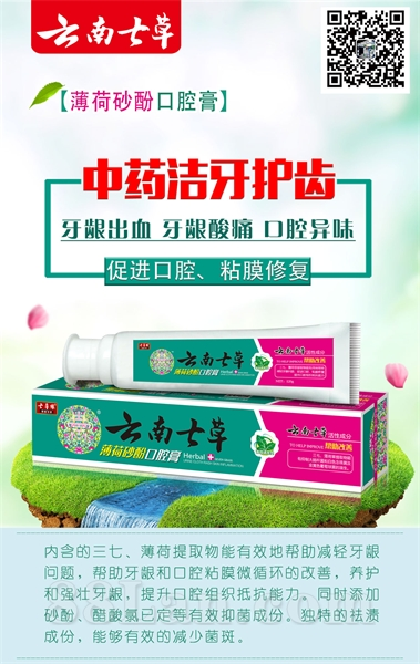 云南七草系列招商――薄荷砂酚口腔膏