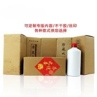 酒水 外包装盒 牛皮 纸盒